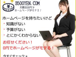 無料のホームページ