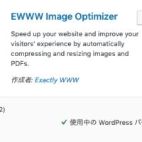 EWWW Image Optimizerで画像をスピード表示