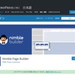 ページビルダーでサイト制作