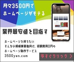 3500円でホームページがモテる!