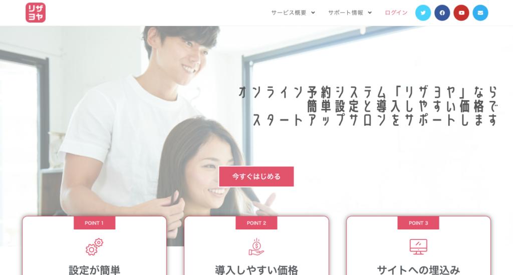 制作事例 【LP】オンライン予約システム「リザヨヤ」