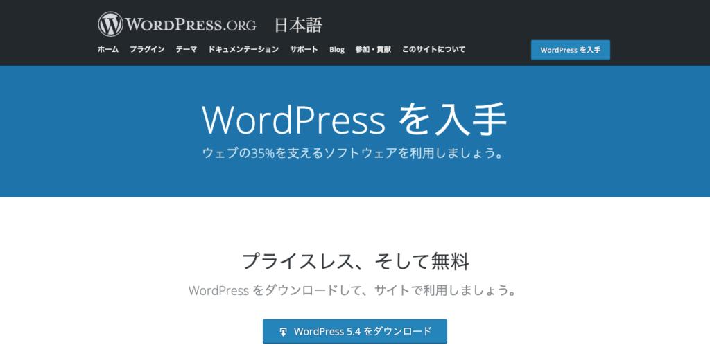 『ワードプレスをアナログにインストールする』というブログ内説明の画像です。