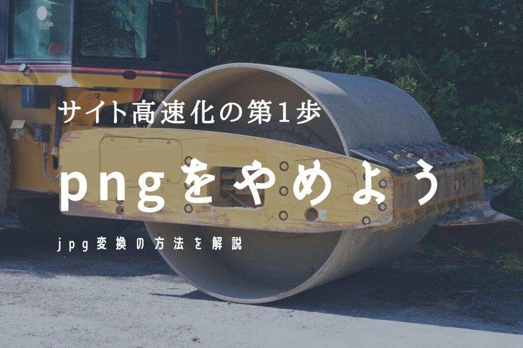 『サイト高速化の第一歩「png」はやめよう!』というブログのイメージ画像です。