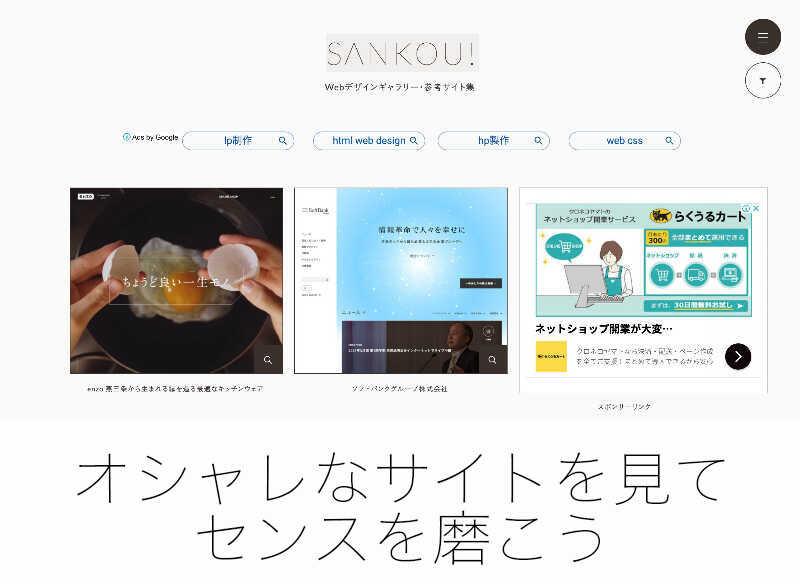 『オシャレなサイトを見てセンスを磨け!』というブログの説明画像です。
