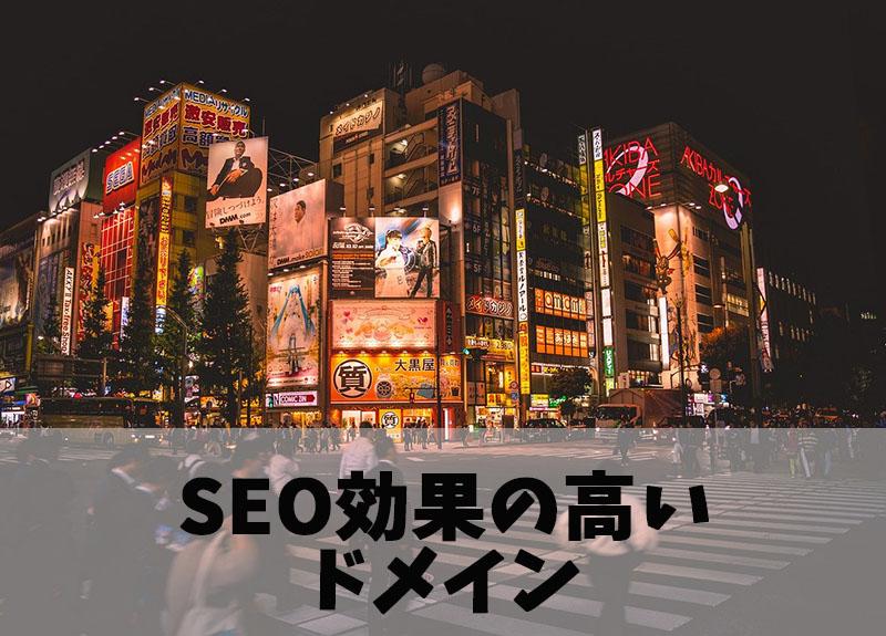 『SSEO効果の高いドメインからはじめてみませんか?』というブログの説明画像です。