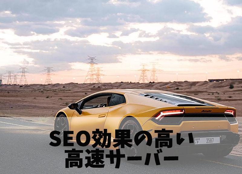 『SEO効果の高い高速サーバーを探していますか?』というブログの説明画像です。
