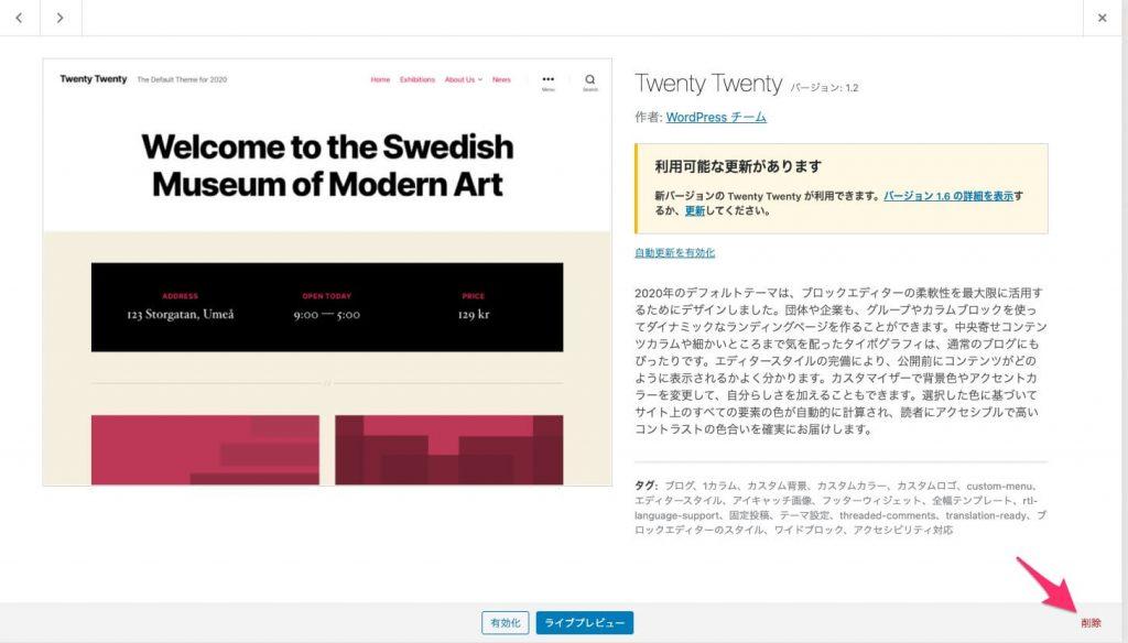 『ワードプレスのダッシュボードからテーマを削除する方法』というブログの説明画像です。