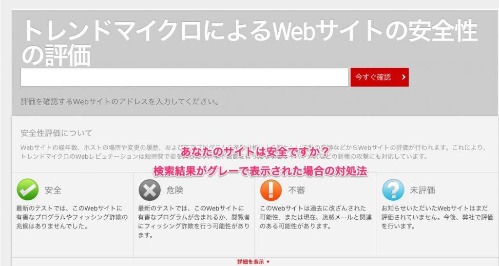 『検索結果がグレーに表示されてた場合の対処法』というブログの説明画像です。