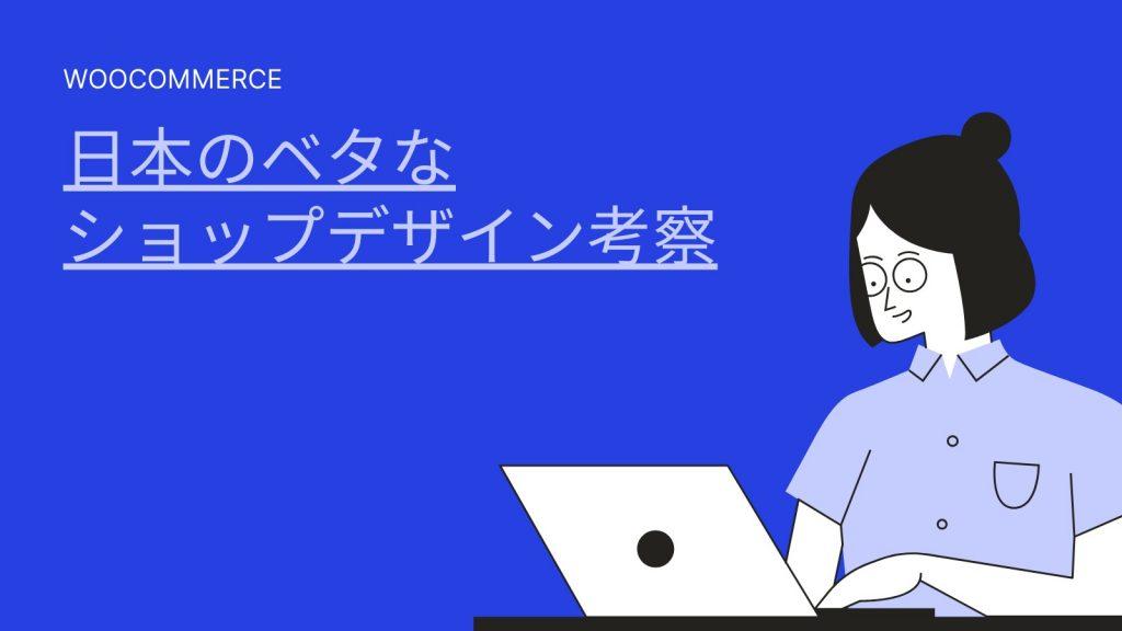 『日本のベタなネットショップデザイン』というブログのイメージ画像です。