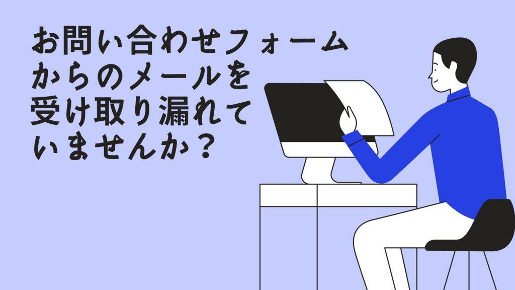 『お問い合わせのメールを受け取り漏れていませんか?』というブログのイメージ画像です。