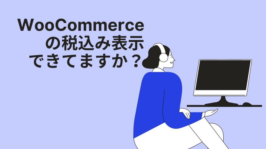 『WooCommerceの税込み表示方法について解説』というブログのイメージ画像です。