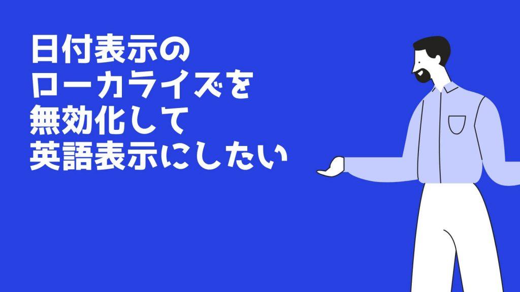 『日付のローカライズ表示を無効にして英語表記にする方法』というブログのイメージ画像です。